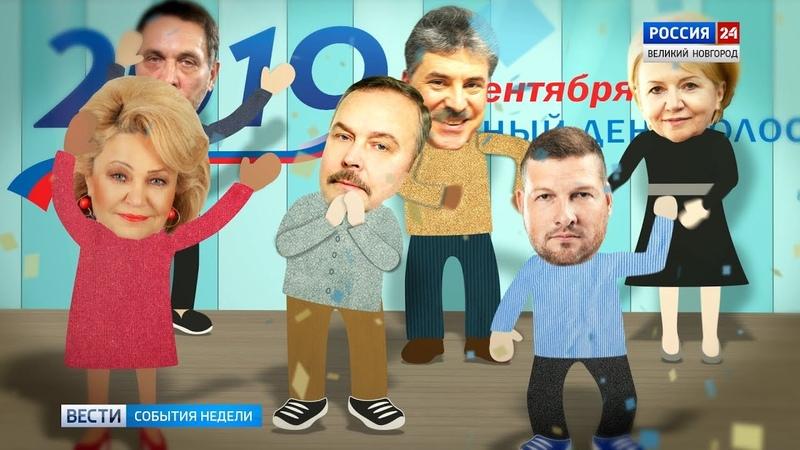 Вести. События Недели 15.09.19 (Великий Новгород)