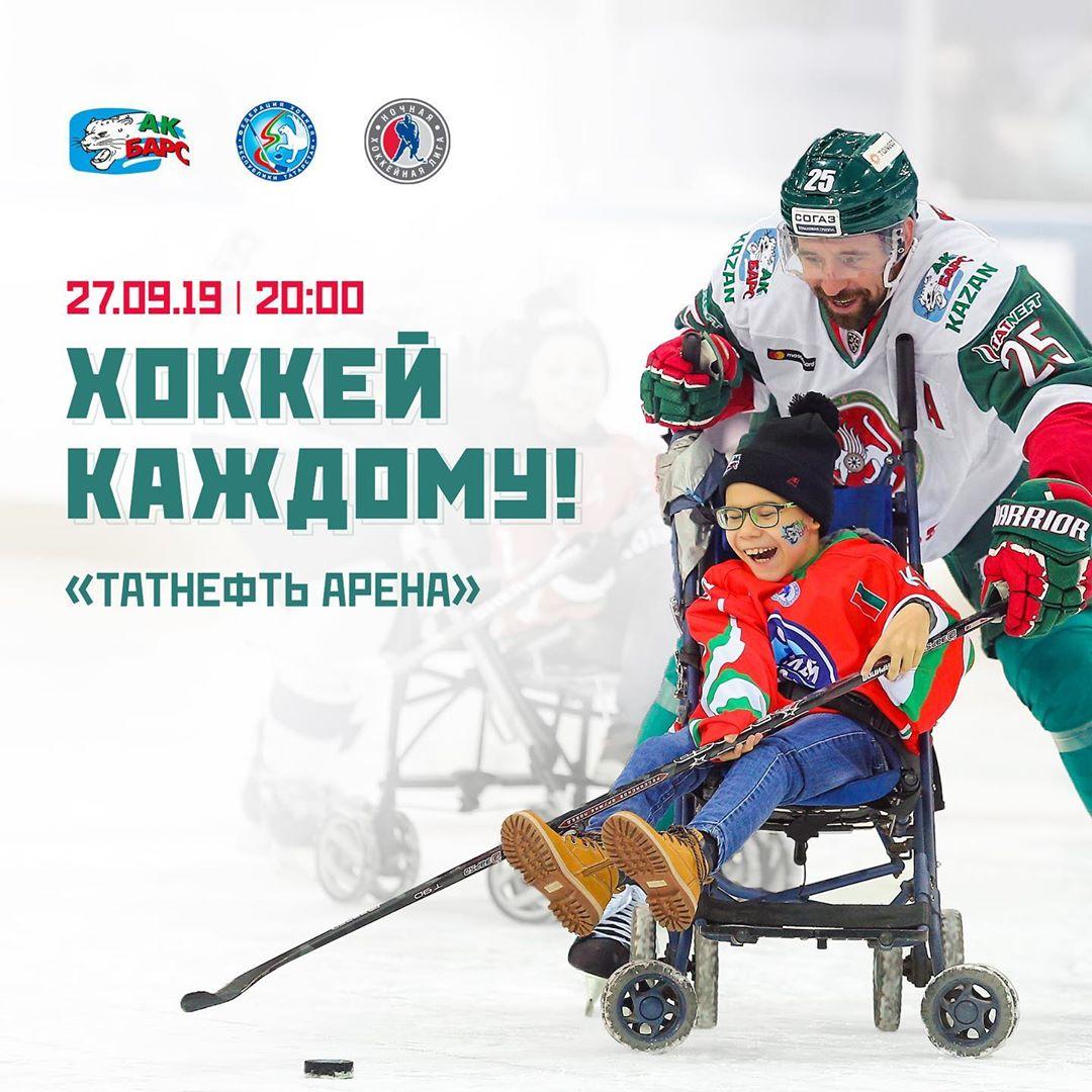 «Хоккей каждому»! 27.09.2019