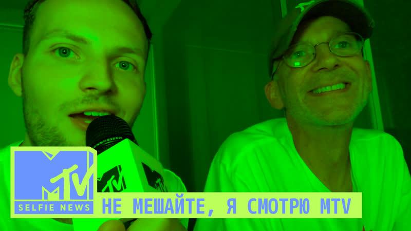 MTV Selfie News –Beat Film FestivalНе мешайте, я MTV