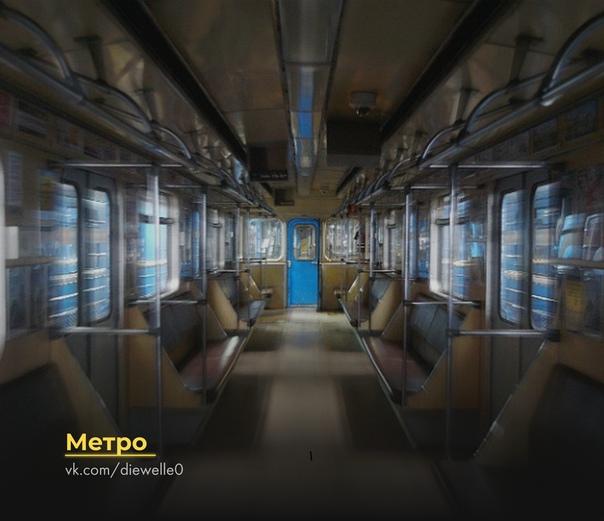 Метро Вдалеке послышался знакомый гул, и вагон метро вынырнул из черноты, как рыба-удильщик, готовая поглотить мелких рыбешек. Поезд совсем пустой, и люди рядом со мной торопятся занять места.