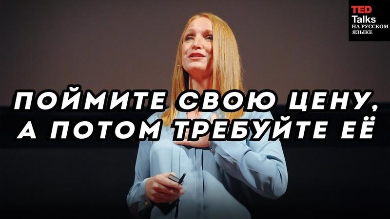 ПОЙМИТЕ СВОЮ ЦЕНУ, А ПОТОМ ТРЕБУЙТЕ ЕЁ - Кейси Браун - TED на русском