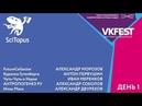 VKFest - Шатёр SciTopus. Начало 20 июля в 1300