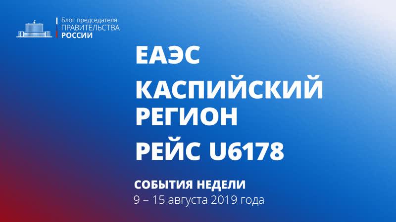 Евразийский межправсовет. Каспийский форум. Рейс U6178.