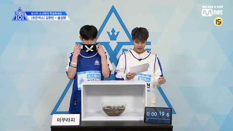 [단독X101스페셜] 히든박스 미션ᅵ김현빈(쏘스뮤직) VS 홍성현(얼반웍스)