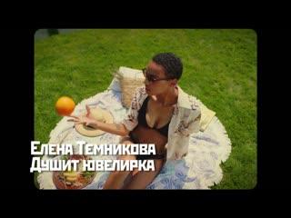 Премьера клипа Душит ювелирка Елены Темниковой на Телеканале М1 Украина