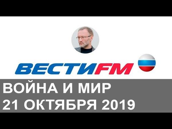 Новая передача Сергея Михеева «Война и мир» 21 октября 2019. Россия спасёт Африку