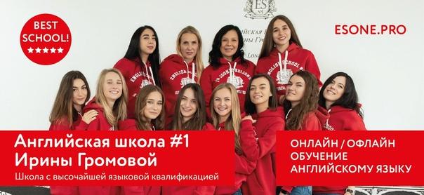 ‼‼‼ Английская школа #1 Ирины Громовой  ✅ Премиум-программы обучения...