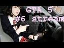 Сюжетка GTA на ход ноги 6