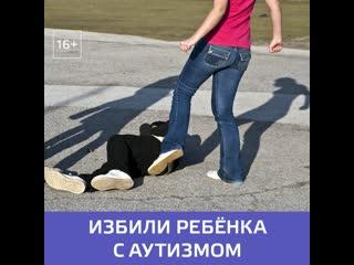 В Подмосковье школьницы избили девочку с аутизмом  Москва 24