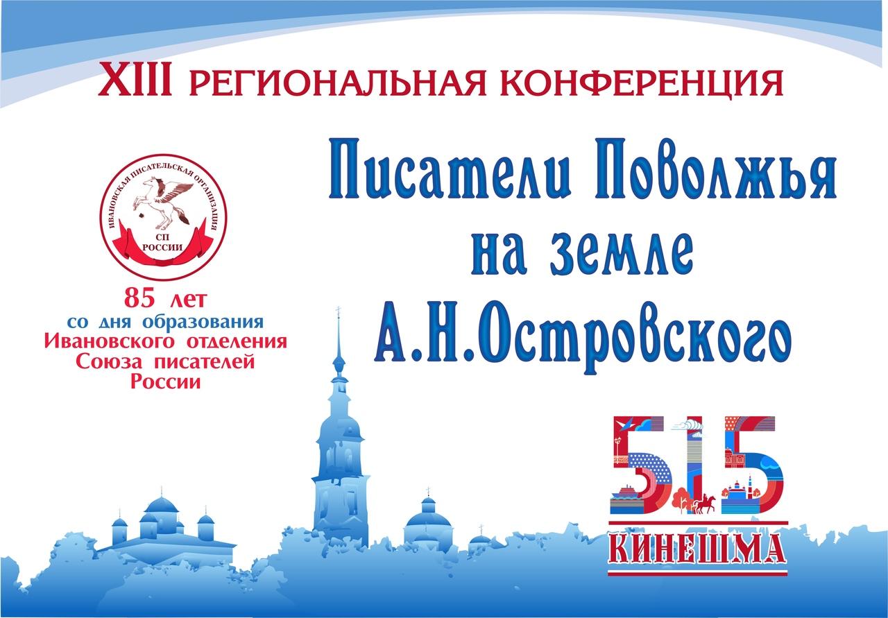 XIII Региональная конференция