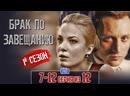 Брак по завещанию 1 сезон 2010 мелодрама приключения 7 12 серии из 12 HD