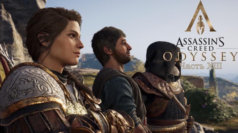 Assassin's Creed Odyssey Часть XIII