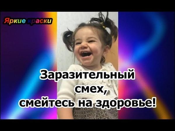 Самый заразительный смех. Смехотерапия. Большая подборка