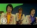 ВИА Самоцветы - Я люблю этот мир 1977