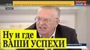 Жириновский на встрече с Путиным РАЗНЕС В ЩЕПКИ политику власти: Ну и где ваши успехи?