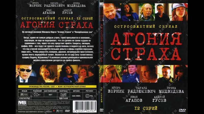 Агония страха 2007 1 2 3 4 5 6 серия из 12