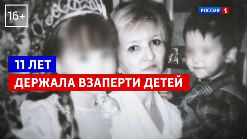 Мать 11 лет не выпускала троих детей из дома Андрей Малахов. Прямой эфир Россия 1