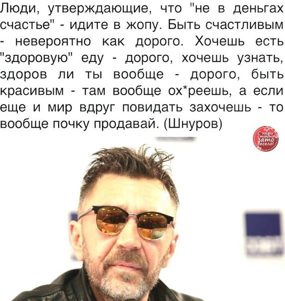 Правильно Шнуров все сказал!