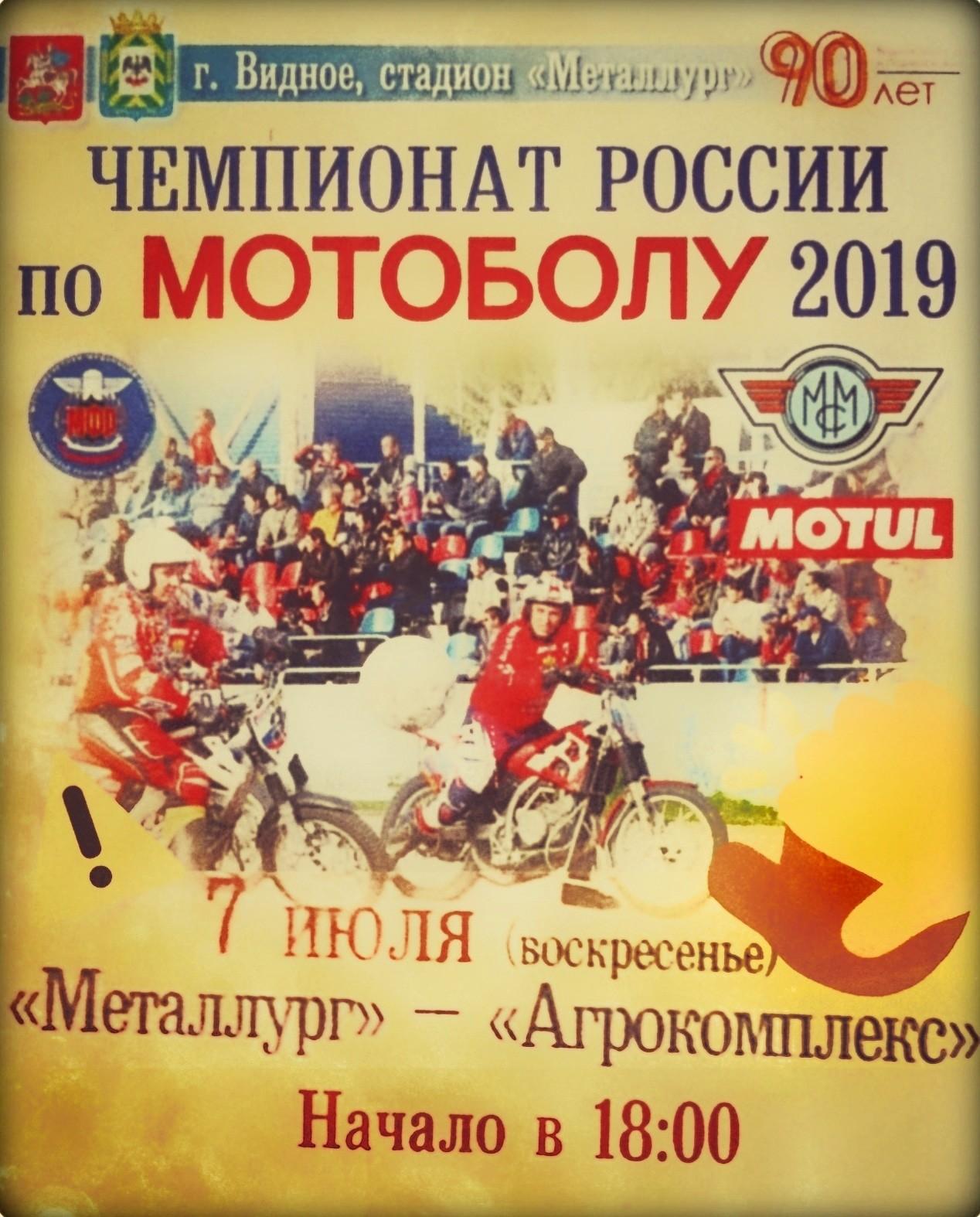 Чемпионат России по Мотоболу 07.07.2019