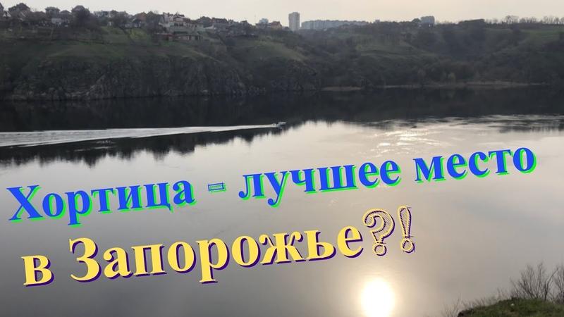 Хортица лучшее место в Запорожье?!