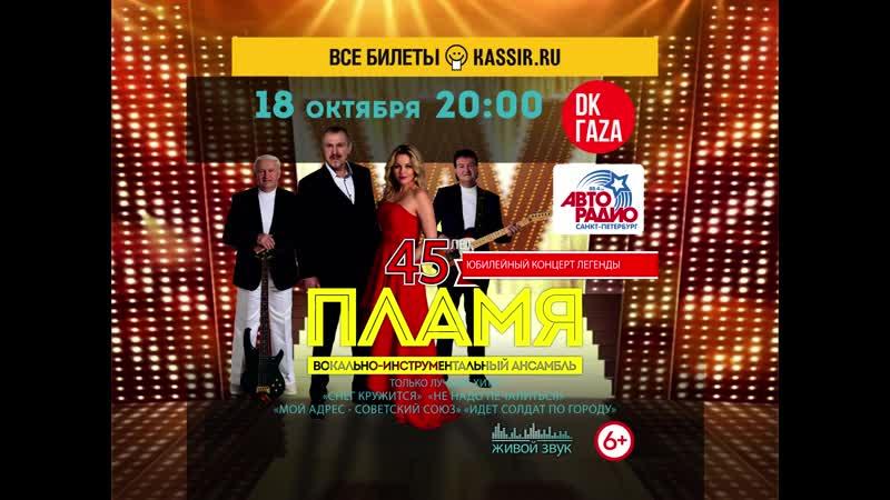 ВИА Пламя Юбилейный тур в Санкт Петербурге 18 октября 20 00 ДК им Газа