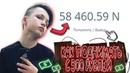 :red_circle:КАК ПОДНИМАТЬ С 400 рублей НА НВУТИ | NVUTI ТАКТИКА | НВУТИ ОТ ЛАКИ | ПРИВАТ ТАКТИКА