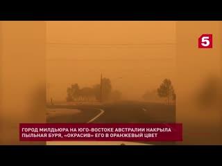 Австралийский город накрыла пыльная буря