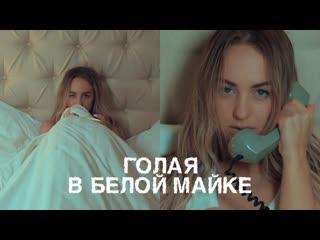 Премьера клипа! Мари Краймбрери - Голая в белой майке ()