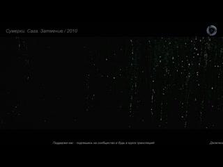 Сумерки. Сага. Затмение The Twilight Saga: Eclipse, 2010  16+