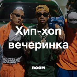 Хип-хоп-вечеринка