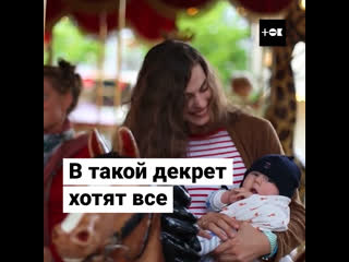 Страна с лучшими условиями для молодых родителей