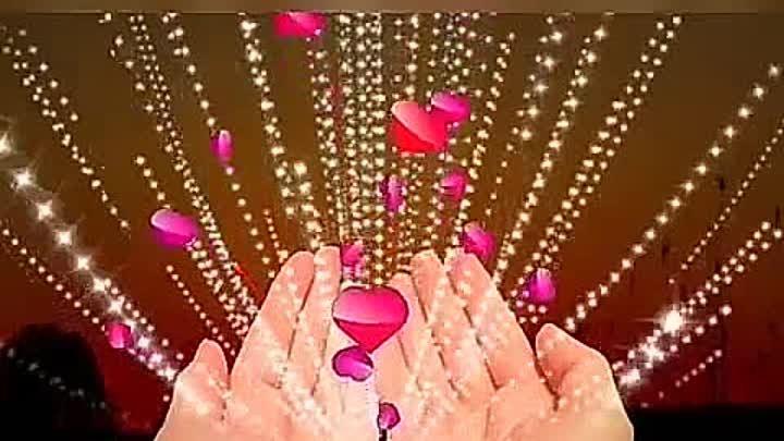 Дорожите любовью люди Без неё слишком пусто жить Как без неба луны не будет Так без веры любви не быть Не молчите о самом важном Доверяйте мечты тому Кто для вас миром стал однажды На рассвете не ждите тьму Не теряйте любовь в обидах Отключите гордыню злость Если чувства уйдут из виду Заживёте со счастьем врозь Уступайте друг другу чаще Кто то должен мудрее быть Станут чувства намного слаще Если будете их ценить Берегите друг друга люди Боль потери не лечит хмель Мы художники наших судеб Мы и кисти и акварель Относитесь к любви как к кладу Чтоб потом не рыдать ей вслед Без любви ничего не надо Без любви ничего и нет