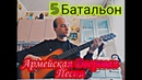 5 Батальон-Винский Владиславсмешная но очень офигенная песня