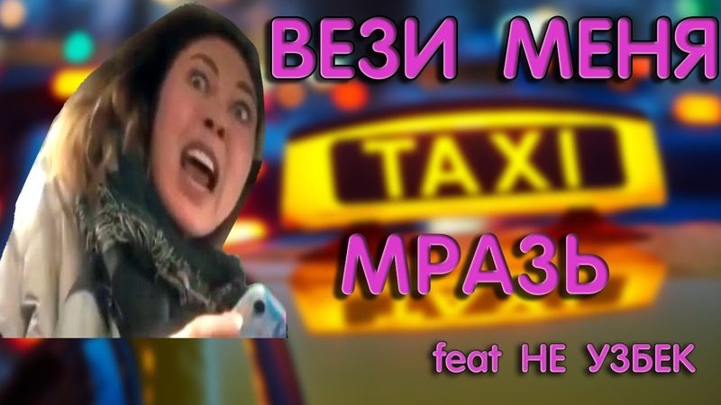 ВЕЗИ МЕНЯ МРАЗЬ mitya remix feat НЕ УЗБЕК