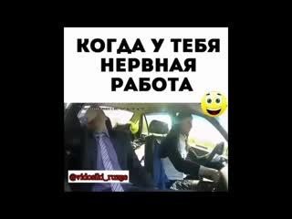 Когда у тебя нервная работа))