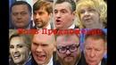 🐷 Что нужно сделать с депутатами 🏡 Выход для России 2