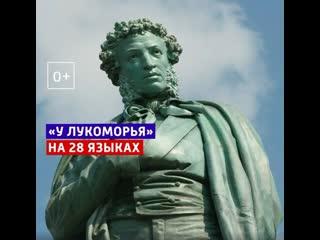 Ко дню рождения Александра Пушкина: «У лукоморья дуб зелёный» на 28 языках — Россия 1