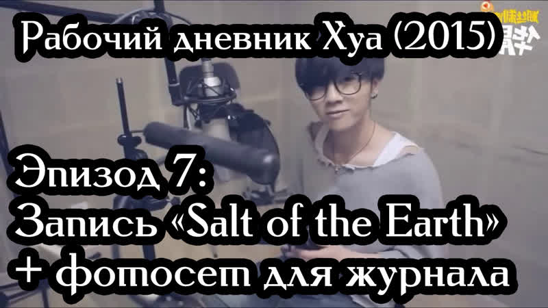 RUS SUB Рабочий дневник EP7 Hua Chenyu Working Diary 11 09 2015 华晨宇《粉丝制造》 русские субтитры The Salt of the Earth 地球之盐