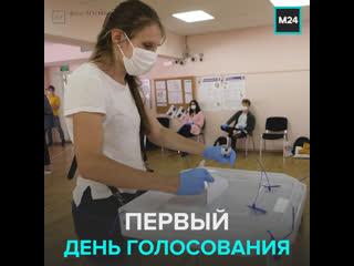 Как прошёл первый день голосования по поправкам в Конституцию  Москва 24
