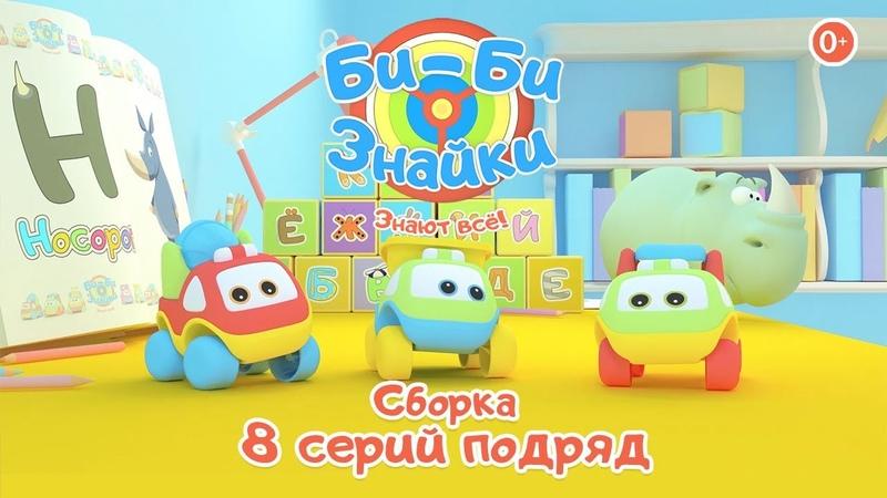 Би-Би-Знайки СБОРКА №2 8 серий подряд (песенки для детей)мультик для малышей. Буквы З,И,Й,К,Л,М,Н,О.