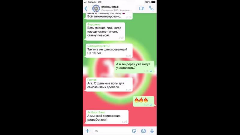 Заглянуть в телефон президента Татарстана, или Самозанятость