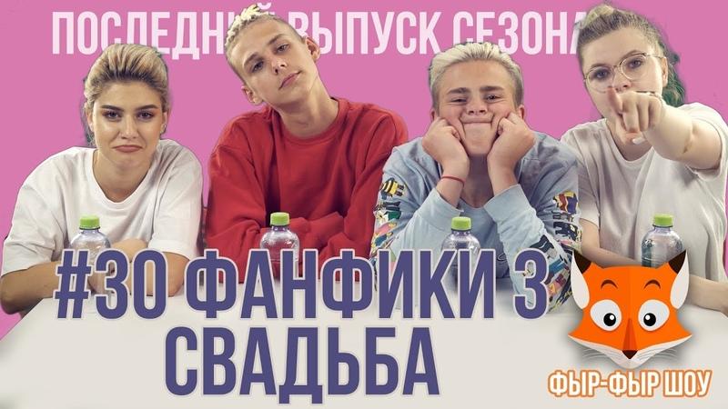 Фыр-Фыр Шоу - 30 ФАНФИКИ 3 СВАДЬБА / Никита Златоуст, Тимоха Сушин, Саша Попкова и Николетта Шонус