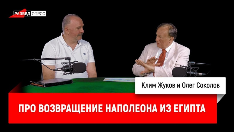 Олег Соколов про возвращение Наполеона из Египта