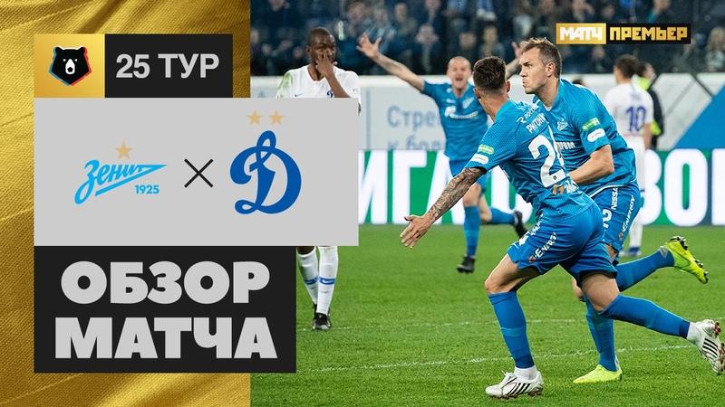 Зенит - Динамо - 2:0. Обзор матча, Российская Премьер-Лига, 25 тур 24.04.2019