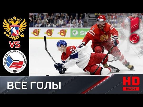 26 05 2019 Россия Чехия 2 2 2 0 б Голы и серия буллитов Матч за 3 е место на ЧМ 2019