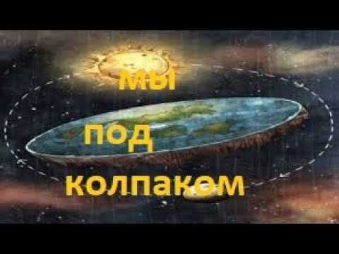 __НАС ЗАСЕЛИЛИ ПОД КУПОЛ __