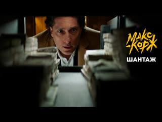 Премьера клипа! Макс Корж - Шантаж ()