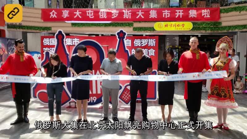 Ярмарка российских товаров стартовала в Пекине