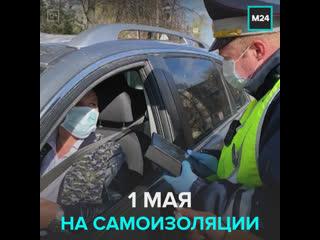 Как москвичи провели 1 Мая  Москва 24