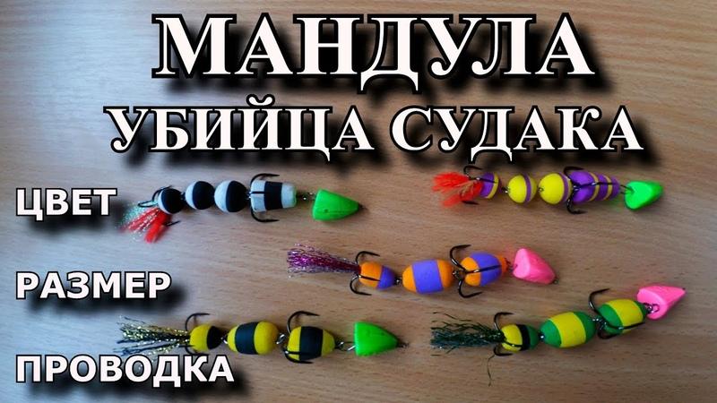 Мандула - УБИЙЦА СУДАКА! Рыбалка на судака. Уловистая приманка.